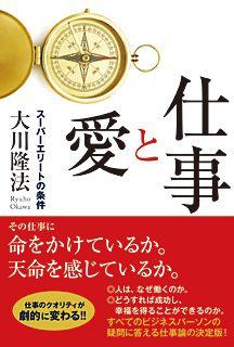 『仕事と愛』(大川隆法著/幸福の科学出版)