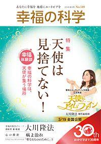 月刊「幸福の科学」3月号_349