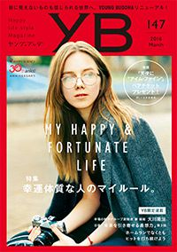 月刊「ヤング・ブッダ」3月号_147号