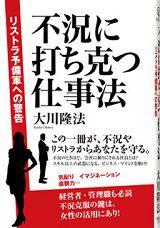 『不況に打ち克つ仕事法』(大川隆法著/幸福の科学出版)