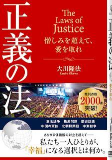 『正義の法』(大川隆法著/幸福の科学出版)