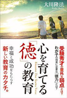 『心を育てる「徳」の教育』(大川隆法 著/幸福の科学出版)