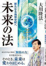 『未来の法』(大川隆法著/幸福の科学出版)