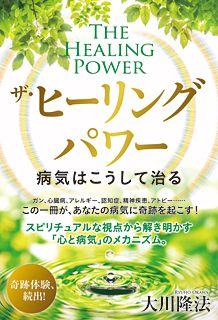 『ザ・ヒーリングパワー』(大川隆法著/幸福の科学出版)