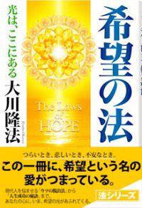『希望の法』(大川隆法著/幸福の科学出版)