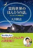 『霊的世界のほんとうの話。』(大川隆法著/幸福の科学出版)