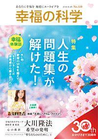 月刊「幸福の科学」4月号_350
