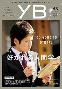 月刊「ヤング・ブッダ」4月号_148号