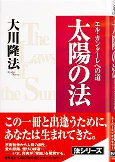 『太陽の法』(大川隆法 著/幸福の科学出版)