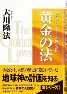 『黄金の法』(大川隆法 著/幸福の科学出版)
