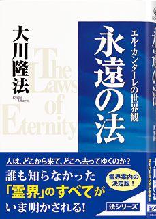 『永遠の法』(大川隆法 著/幸福の科学出版)