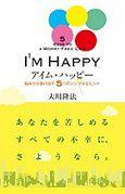 『アイム・ハッピー』(大川隆法著/幸福の科学出版)