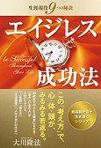 『エイジレス成功法』(大川隆法著/幸福の科学出版)