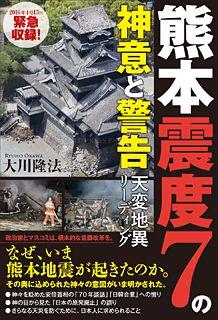 『熊本震度7の神意と警告―天変地異リーディング―』(大川隆法