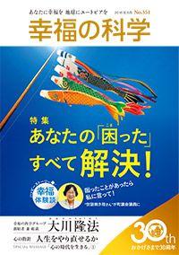 月刊「幸福の科学」5月号_351