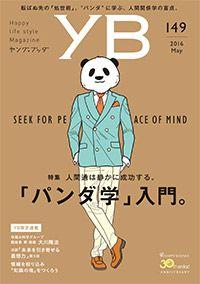 月刊「ヤング・ブッダ」5月号_149号