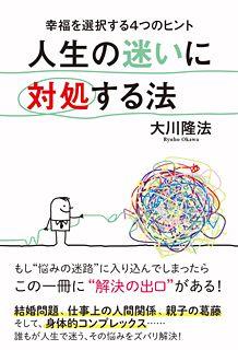 人生の迷いに対処する法(大川隆法著/幸福の科学出版)