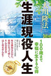 『生涯現役人生』(大川隆法著/幸福の科学出版)