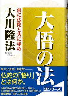 『大悟の法』(大川隆法著/幸福の科学出版)