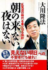 『朝の来ない夜はない』(大川隆法著/幸福の科学出版)
