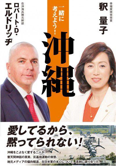 『一緒に考えよう!沖縄』(ロバート・D・エルドリッヂ×釈量子 著)