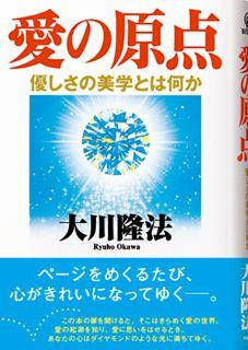 『愛の原点』(大川隆法著/幸福の科学出版)