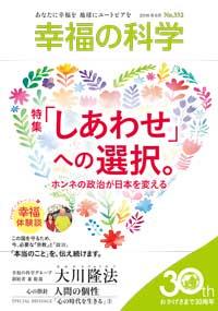 201606月刊『幸福の科学』表紙