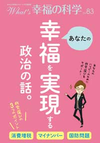 201606『What's』表紙