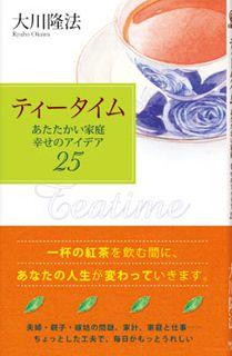 『ティータイム』(大川隆法著/幸福の科学出版)