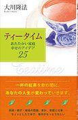 『ティータイム』(大川隆法著/幸福の科学出版