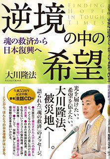 『逆境の中の希望』(大川隆法著/幸福の科学出版)