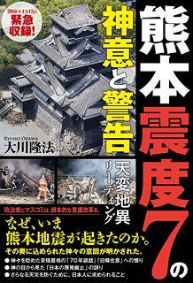 『熊本震度7の神意と警告』(大川隆法著/幸福の科学出版)