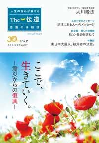 ザ・伝2016年7月(216号)全ページ-1
