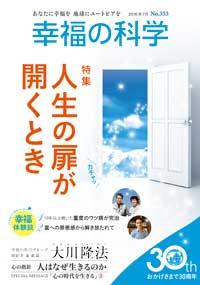 月刊「幸福の科学」7月号_353