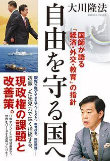 『自由を守る国へ』(大川隆法著/幸福の科学出版)
