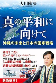 『真の平和に向けて』(大川隆法著/幸福の科学出版)
