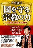 『国を守る宗教の力』(大川隆法著/幸福の科学出版)