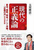 『現代の正義論』(大川隆法著/幸福の科学出版)