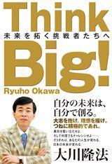 『Think Big!』