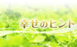 幸せのヒント (1)