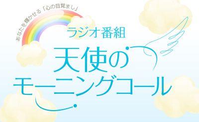 ラジオ「天使のモーニングコール」 201...