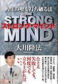 『ストロング・マインド』(大川隆法著/幸福の科学出版)