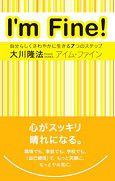 『アイム・ファイン』(大川隆法著/幸福の科学出版)