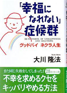 『「幸福になれない」症候群』(大川隆法著/幸福の科学出版)