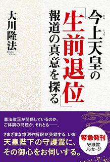 『今上天皇の「生前退位」報道の真意を探る』(大川隆法 著/幸福の科学出版)