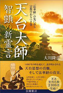 『天台大師 智顗の新霊言―「法華経」の先にある宗教のあるべき姿―』(大川隆法 著/幸福の科学出版)