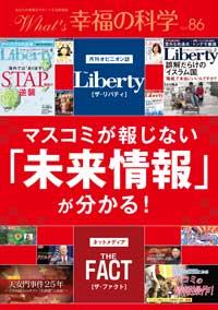 月刊「What's 幸福の科学」9月号 マスコミが報じない「未来情報」が分かる!