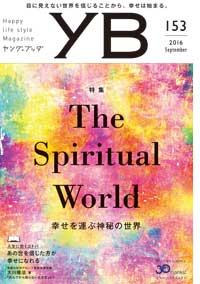 月刊「ヤング・ブッダ」9月号 The Spiritual World 幸せを運ぶ神秘の世界