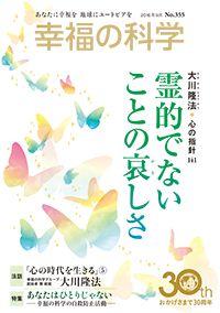 月刊「幸福の科学」9月号 霊的でないことの哀しさ