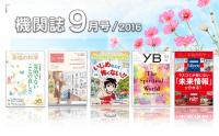 08162016_9月機関紙 (1)
